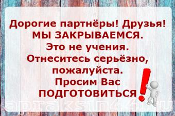 ВНИМАНИЕ, ВАЖНАЯ ИНФОРМАЦИЯ!