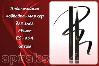Водостойкая подводка-маркер для глаз FFluer ES-834, черная, оптом