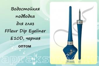 Водостойкая подводка для глаз FFleur Dip Eyeliner Е10D, черная, оптом