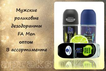 Мужские роликовые дезодоранты FA Men оптом