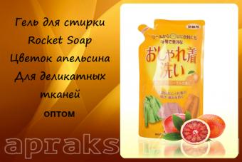 Гель для стирки Rocket Soap Цветок апельсина, сменная упаковка, 450 мл