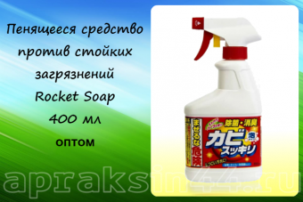 Пенящееся средство против стойких загрязнений Rocket Soap, 400 мл оптом