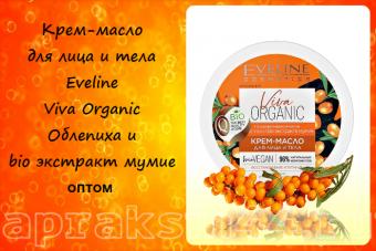 Крем-масло для лица и тела Eveline Viva Organic Облепиха и bio экстракт мумие 200 мл оптом