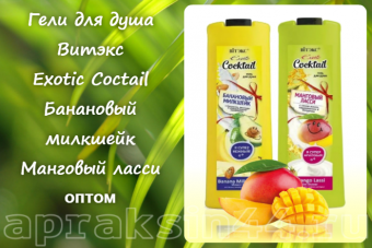 Гели для душа Витэкс Exotic Cocktail, 500 мл