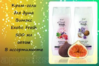 Крем-гели для душа Витэкс Exotic Fresh, 500 мл оптом