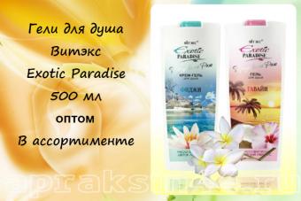 Гели для душа Витэкс Exotic Paradise, 500 мл оптом