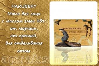 Мыло для лица Harubery с маслом змеи 3в1, 135 г оптом