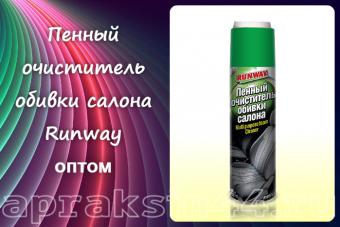 Пенный очиститель обивки салона Runway 650мл оптом