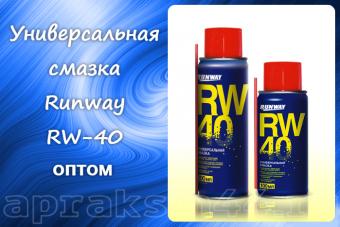 Универсальная смазка Runway RW-40 оптом
