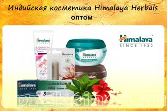 Индийская косметика Himalaya Herbals оптом
