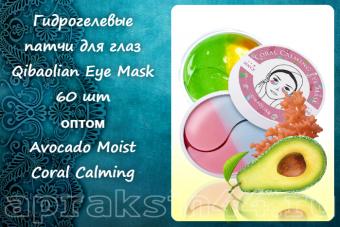 Гидрогелевые патчи для глаз Qibaolian Eye Mask 60 шт оптом