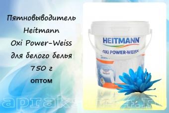 Пятновыводитель Heitmann Oxi Power-Weiss, для белого белья, 750 г