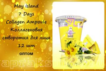 May island 7 Days Collagen Ampoule Увлажняющая сыворотка для лица, 3 г х 12 шт, оптом