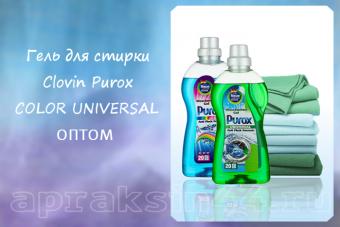 Гель для стирки Clovin Purox оптом