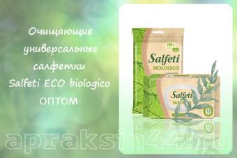 Очищающие универсальные салфетки Salfeti ECO biologico оптом