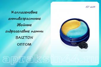 Коллагеновые антивозрастные гидрогелевые патчи Baizton с черной икрой, 60 шт, оптом