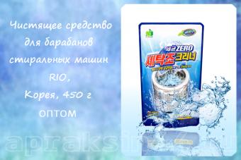 Чистящее средство для барабанов стиральных машин RIO, Корея, 0.450 кг