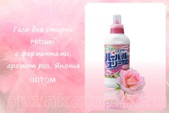 Гель для стирки Mitsuei с ферментами, аромат роз, Япония, 450 мл, оптом