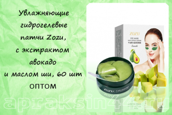 Увлажняющие гидрогелевые патчи Zozu, с экстрактом авокадо и маслом ши, 60 шт, оптом