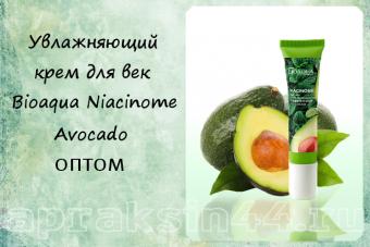 Увлажняющий крем для век Bioaqua Niacinome Avocado, BQY45497, 20 мл, оптом