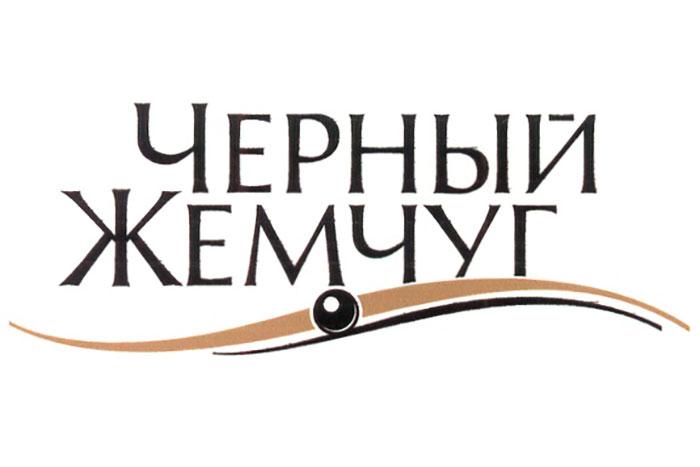 http://apraksin44.ru/wp-content/uploads/img/chernyj-zhemchug.jpg