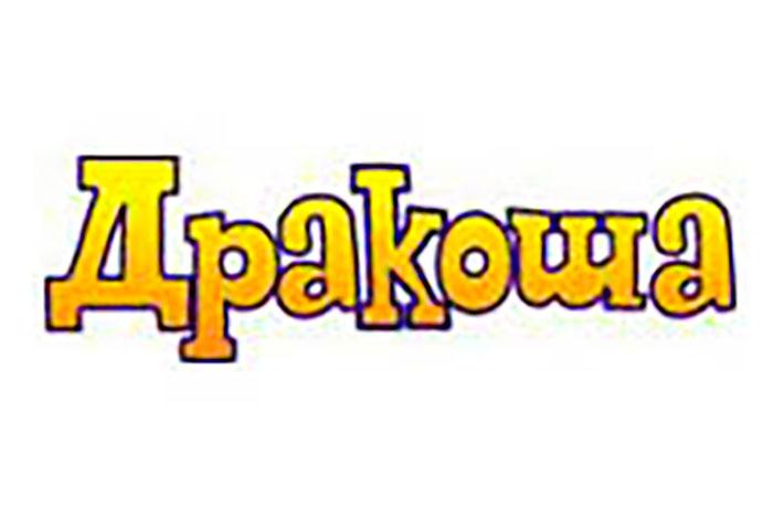 http://apraksin44.ru/wp-content/uploads/img/drakosha.jpg