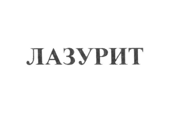 http://apraksin44.ru/wp-content/uploads/img/lazurit.jpg