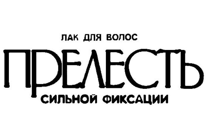 http://apraksin44.ru/wp-content/uploads/img/prelest.jpg