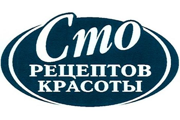 http://apraksin44.ru/wp-content/uploads/img/sto-receptov-krasoty.jpg